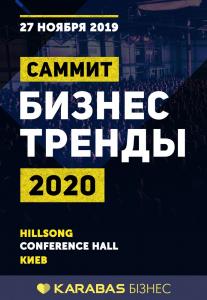 Бизнес-Тренды 2020 Киев