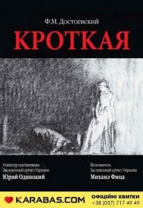 Монотеатр МИФ. «Кроткая» Киев