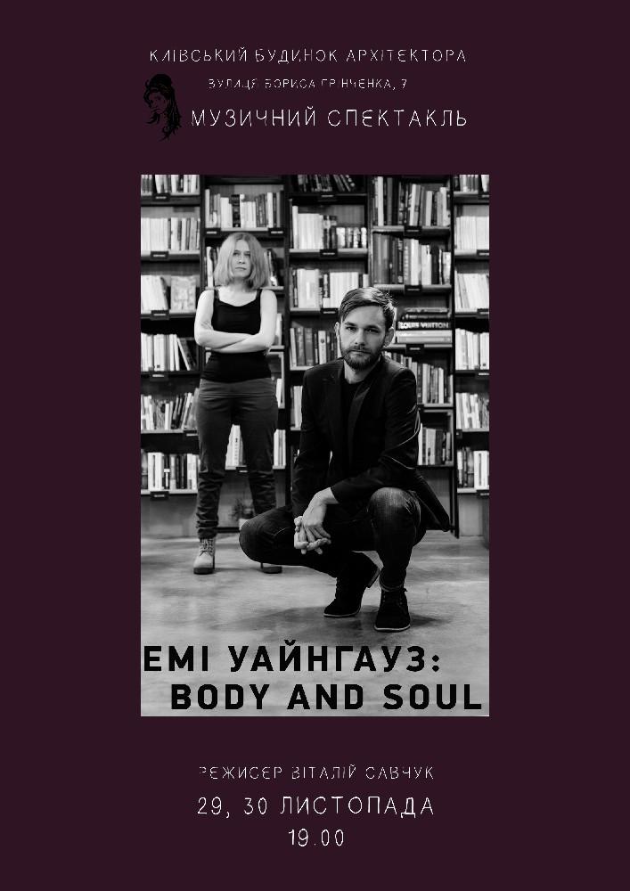 Емі Уайнгауз: Body and Soul Киев