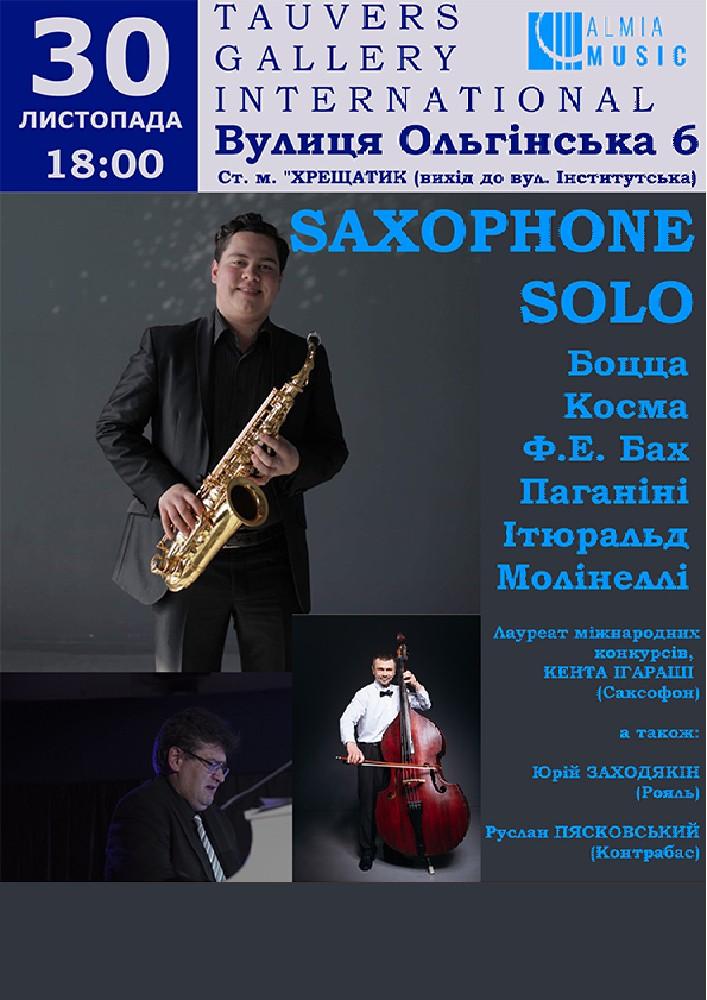Концертная программа «Saxophone solo» от Кента Игараши с участием музыкантов Almiamusic Киев