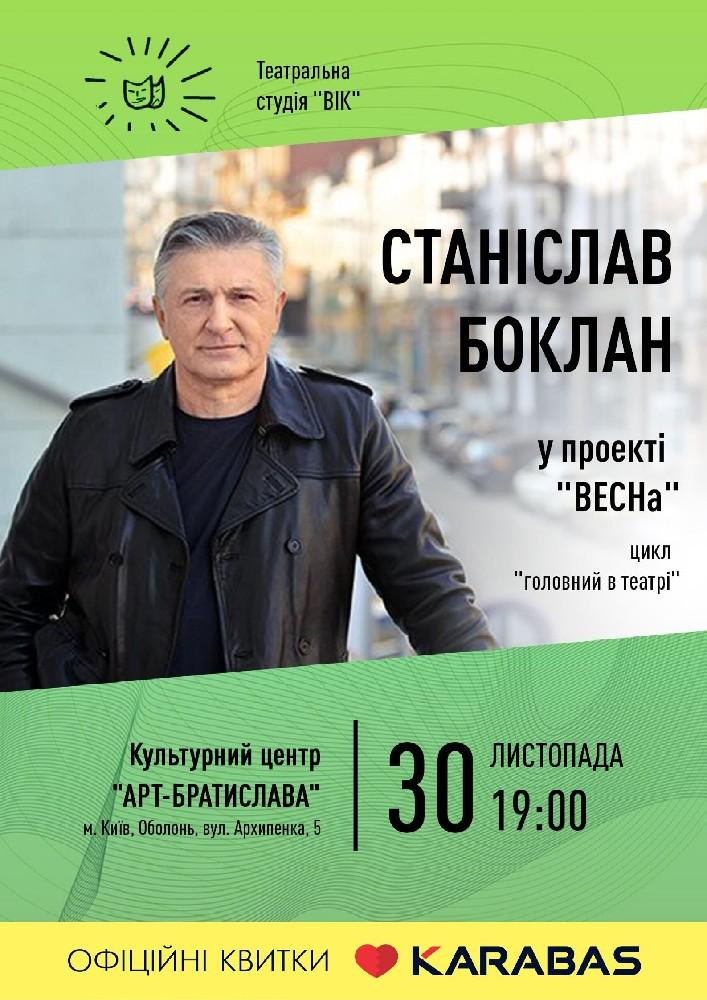 Станіслав Боклан. Велика зустріч. Киев