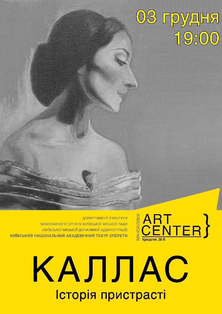 «Каллас» (Не) біографічна драма Киев
