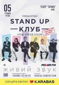 Stand Up Клуб. Программа без мата Киев