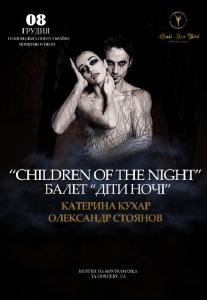 Діти ночі Киев