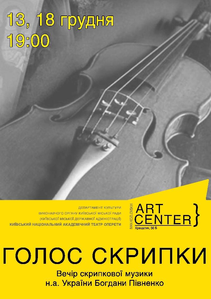 «Голос скрипки». Вечір скрипкової музики Киев