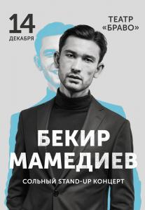 Stand Up Клуб. Бекир Мамедиев Киев