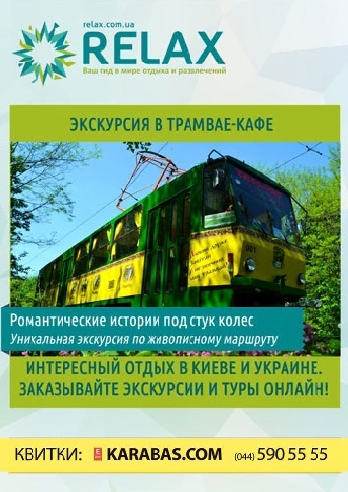 Экскурсия в трамвае кафе Киев