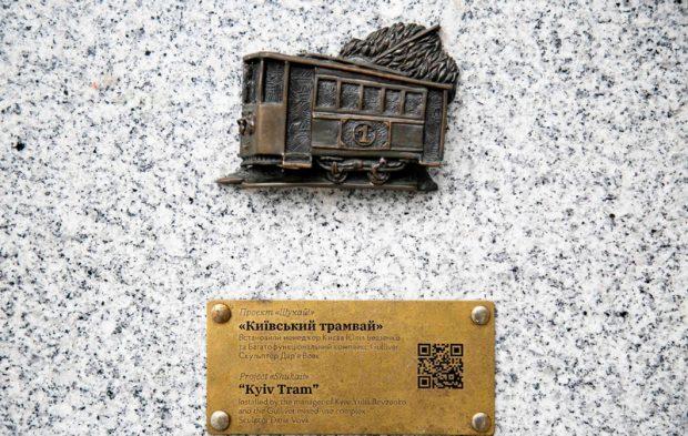 """Мини-скульптура """"Киевский трамвай"""""""