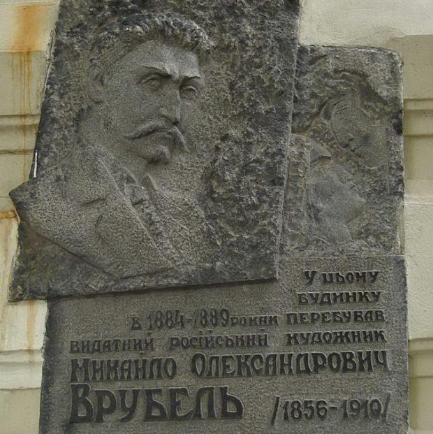 Мемориальная доска М. Врубелю