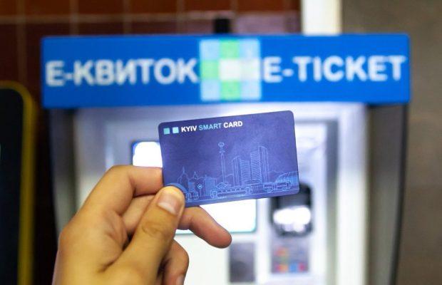 е-билет, Киев