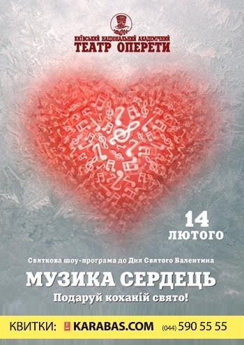 Святкова шоу-програма «Музика сердець» Киев