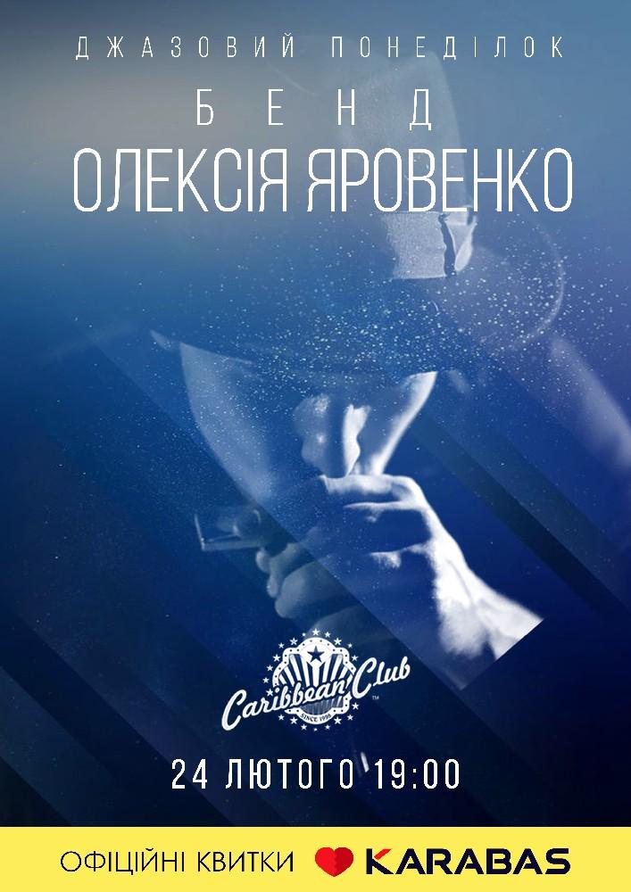 Джазовий понеділок: бенд Олексія Яровенко Киев