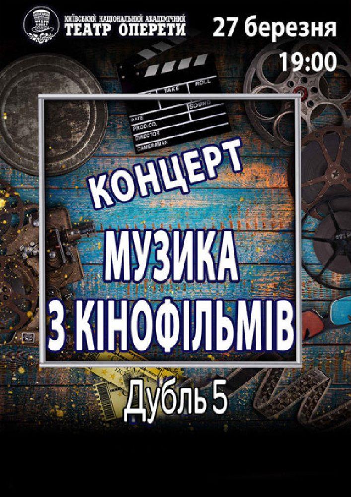 Музика з кінофільмів. Дубль 5 Киев