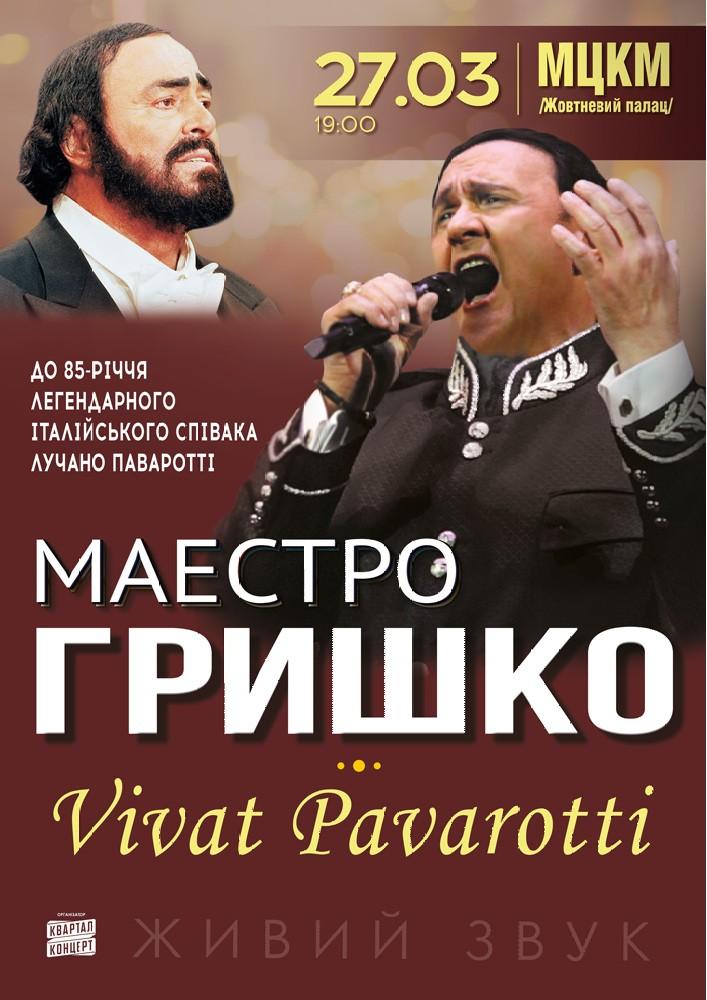 Маестро Володимир Гришко. Vivat Pavarotti Киев