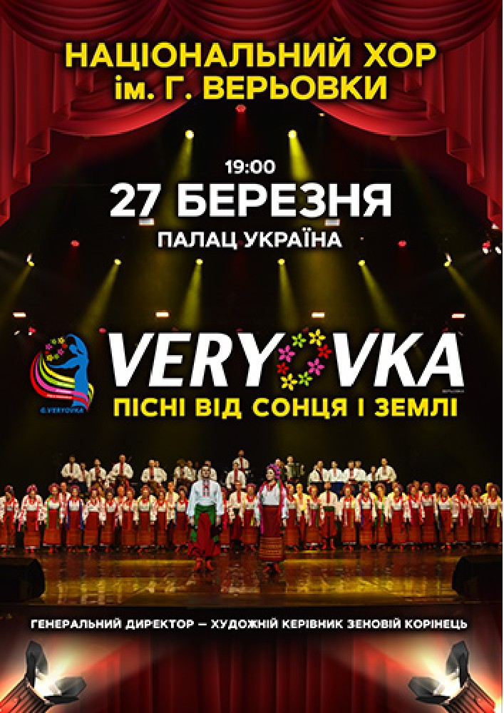 Национальный засл. акад. укр. народный хор Украины им. Г. Г. Веревки Киев