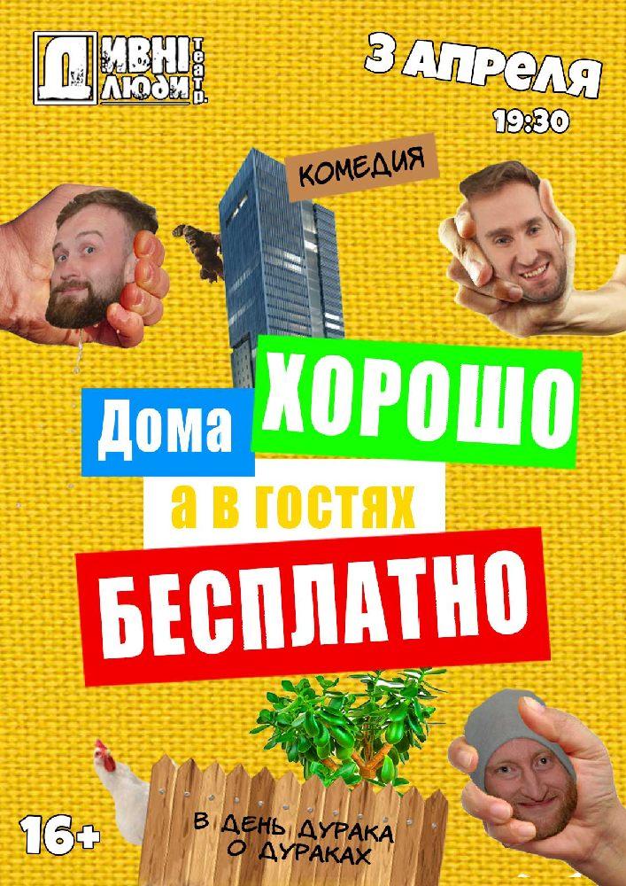 Дивні люди. Дома хорошо, а в гостях бесплатно Киев