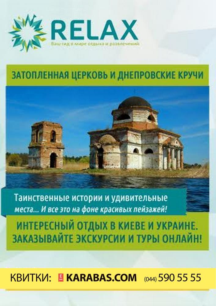Затопленная церковь и Днепровские кручи (1 день) Киев