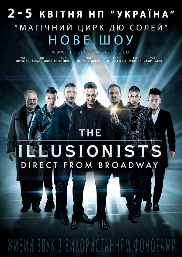 The Illusionists Киев