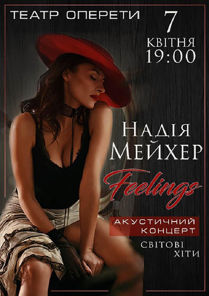 Надія Мейхер. Акустичний концерт «Feelings» Киев