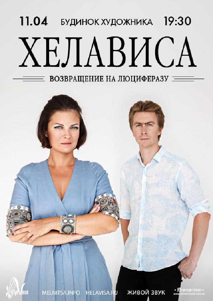 Хелависа Киев
