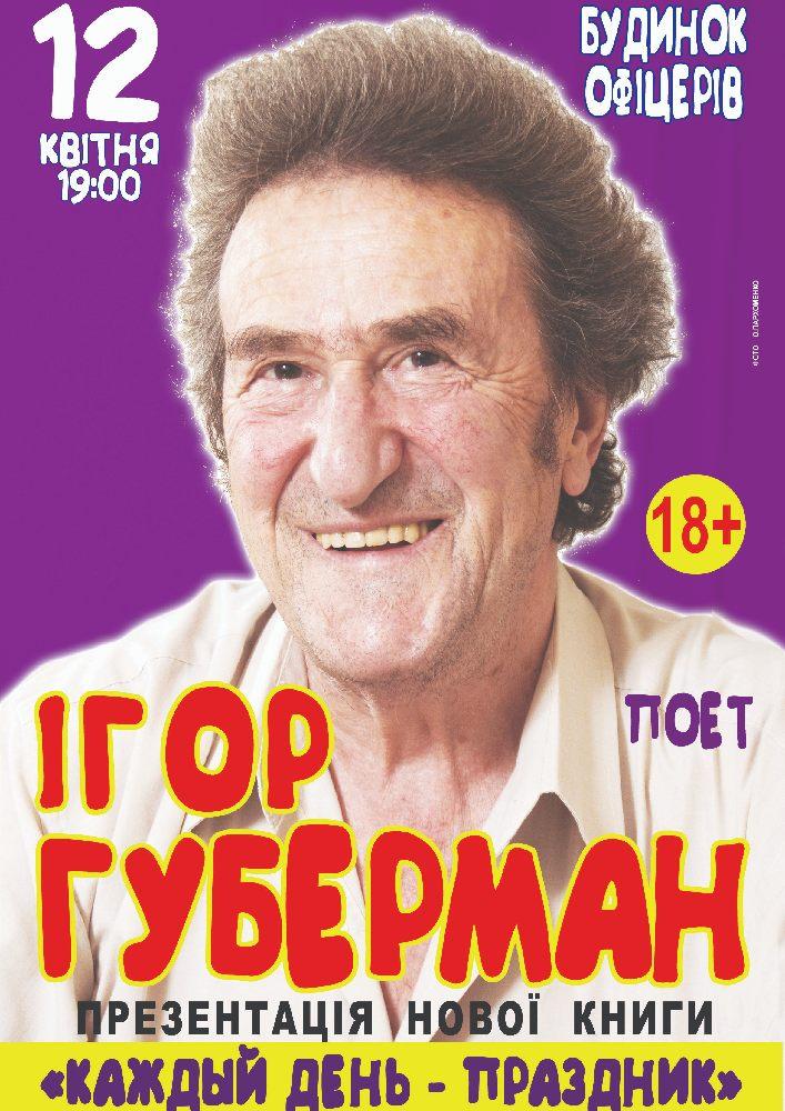 Игорь Губерман Киев