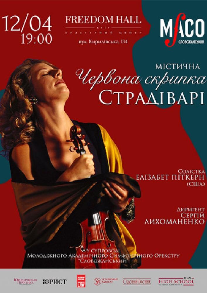 Червона скрипка Киев