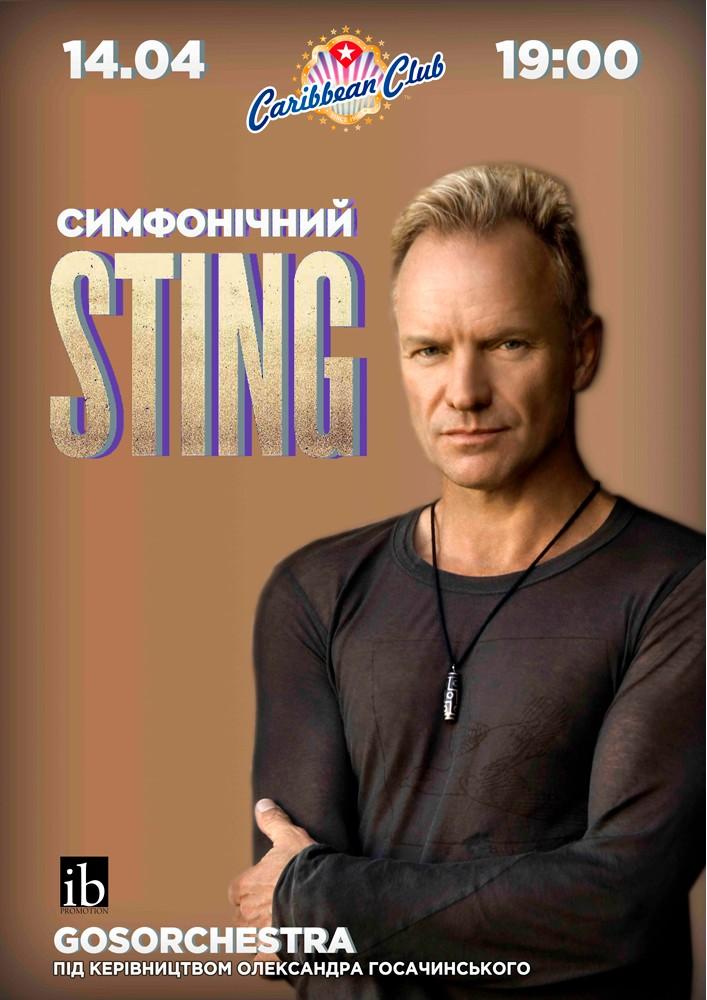 Симфонічний Sting Киев