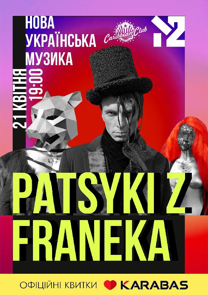 Patsyki z Franeka Киев
