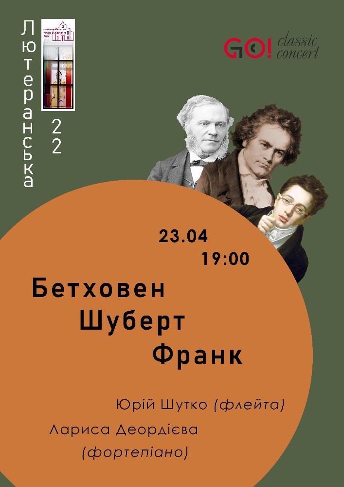 Шедеври камерної музики IXX ст. Бетховен, Шуберт, Франк Киев