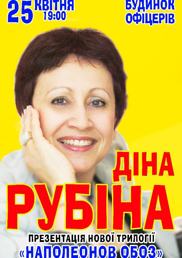 Діна Рубіна Киев
