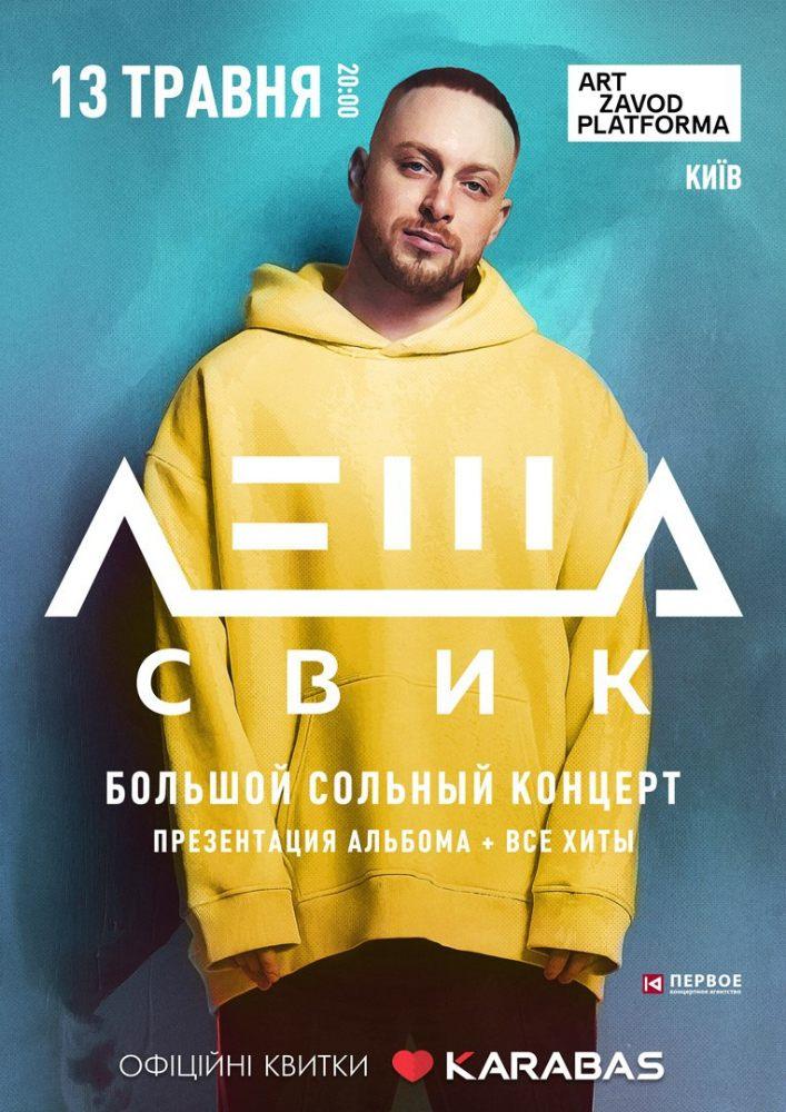 Леша Свик Киев