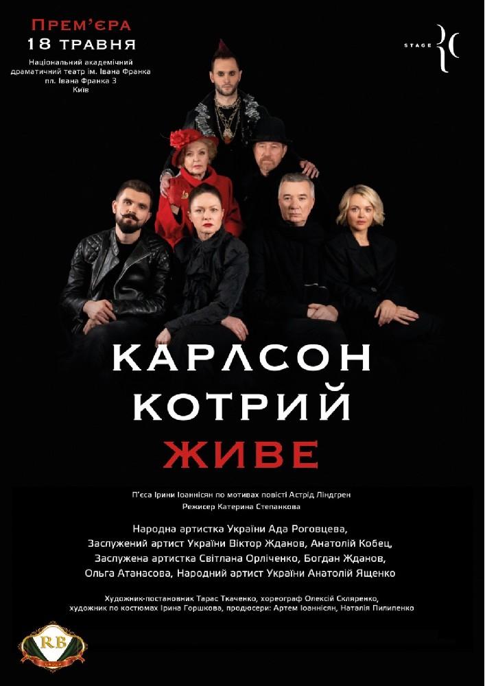 «Карлсон, который живет…» Киев