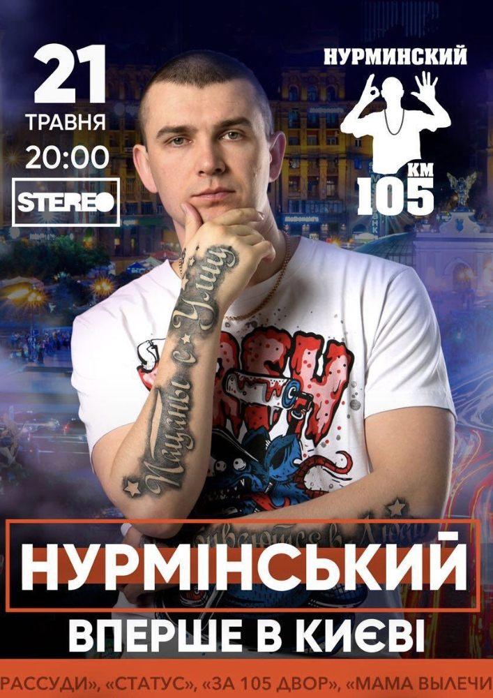 Нурмінський Киев