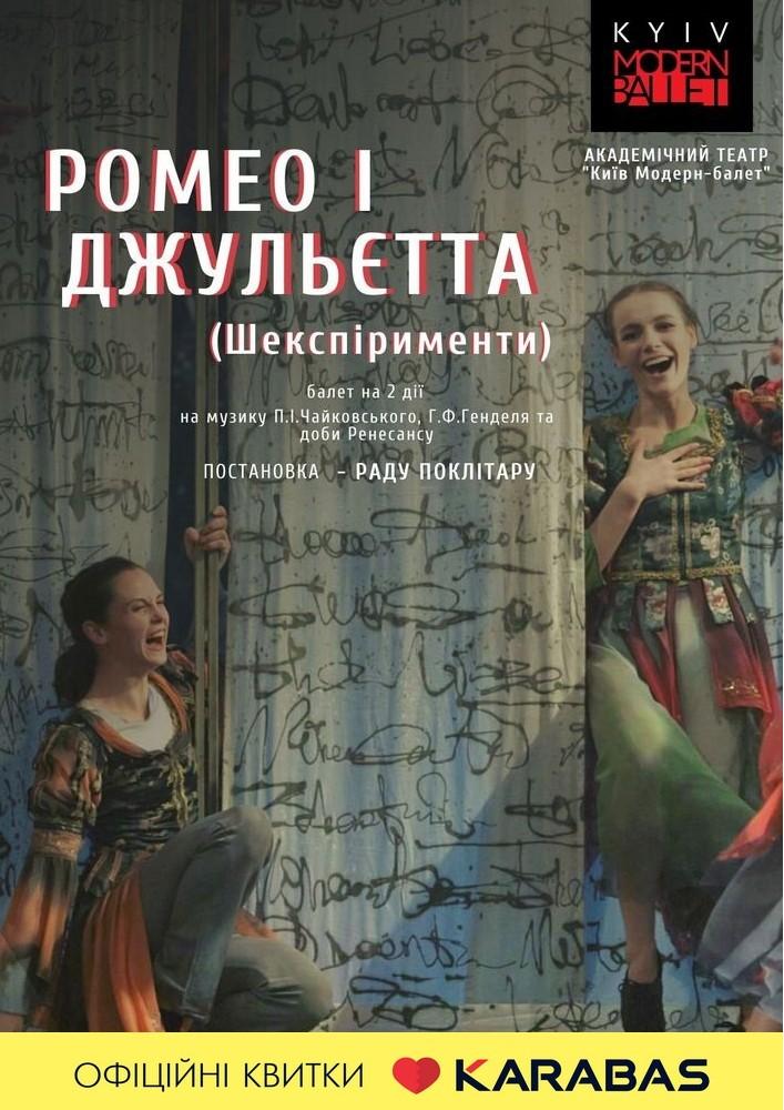 Театр «Киев Модерн-балет» Раду Поклитару. Ромео и Джульетта. Шекспирименты Киев