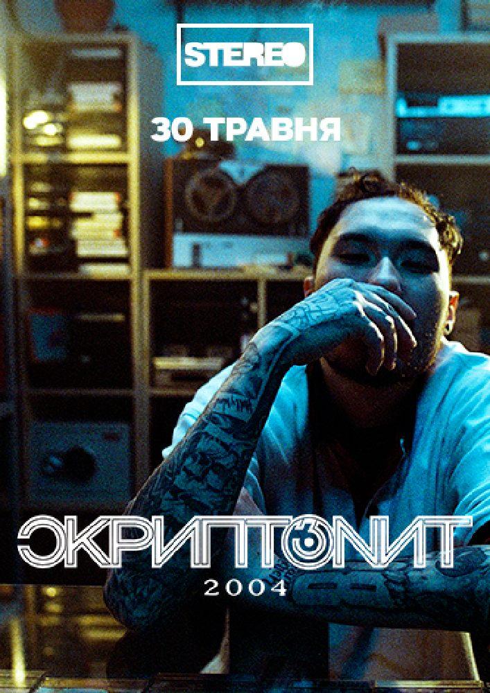 Скриптонит Киев
