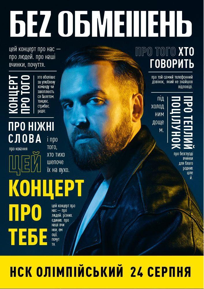 Без обмежень Киев