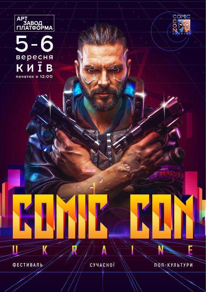 Comic Con Ukraine 2020 Киев