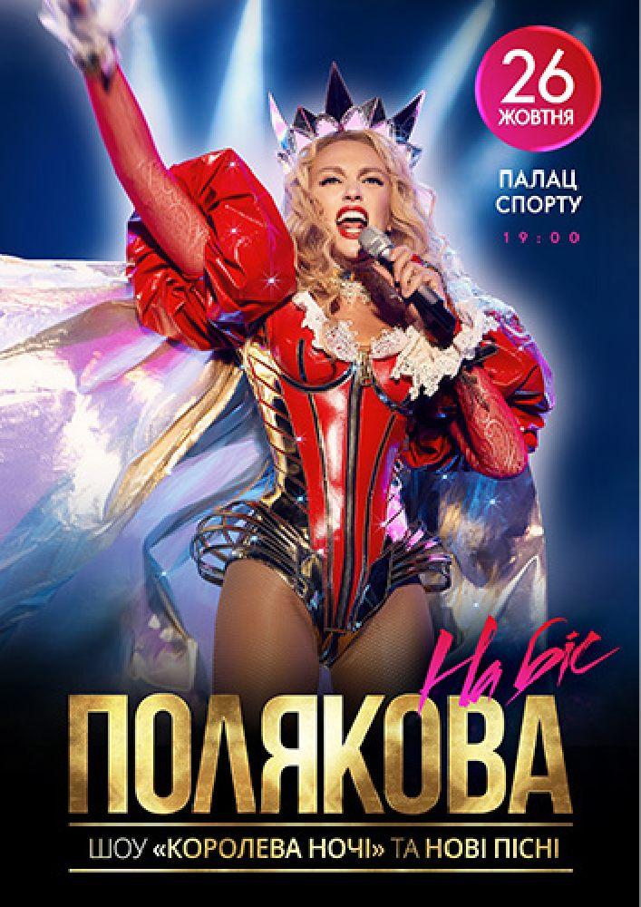 Оля Полякова Королева ночі Киев