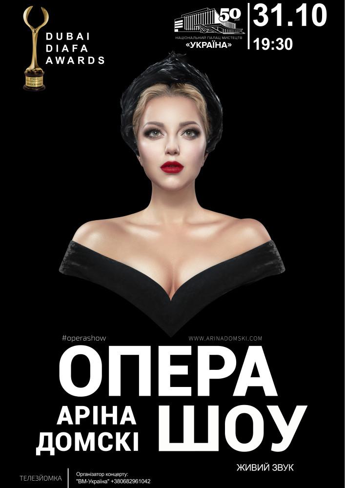 Opera Show - Arina Domski Киев