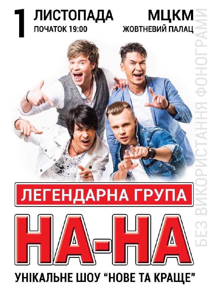 Группа «НА-НА» Киев