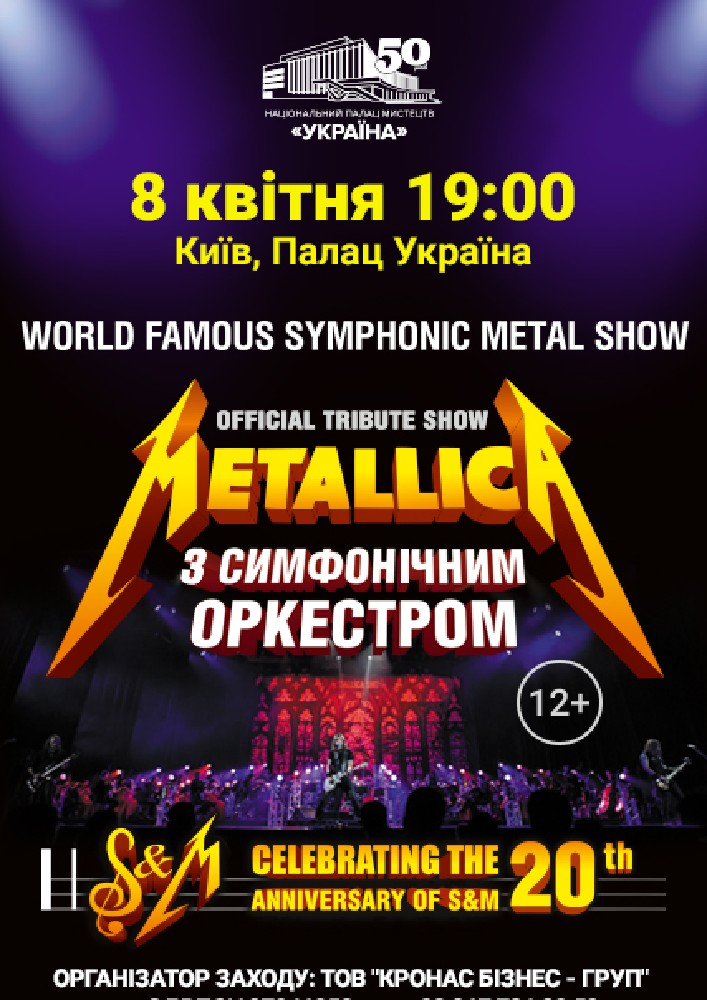 METALLICA Show SM Tribute Киев