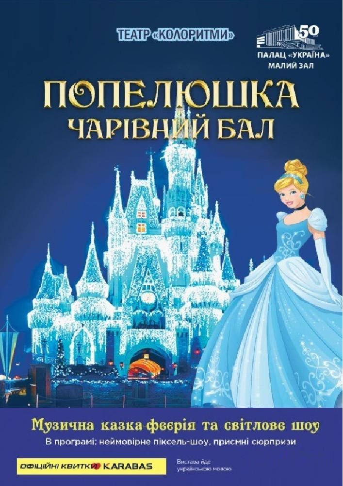 Музична казка-феєрія «Попелюшка» Киев