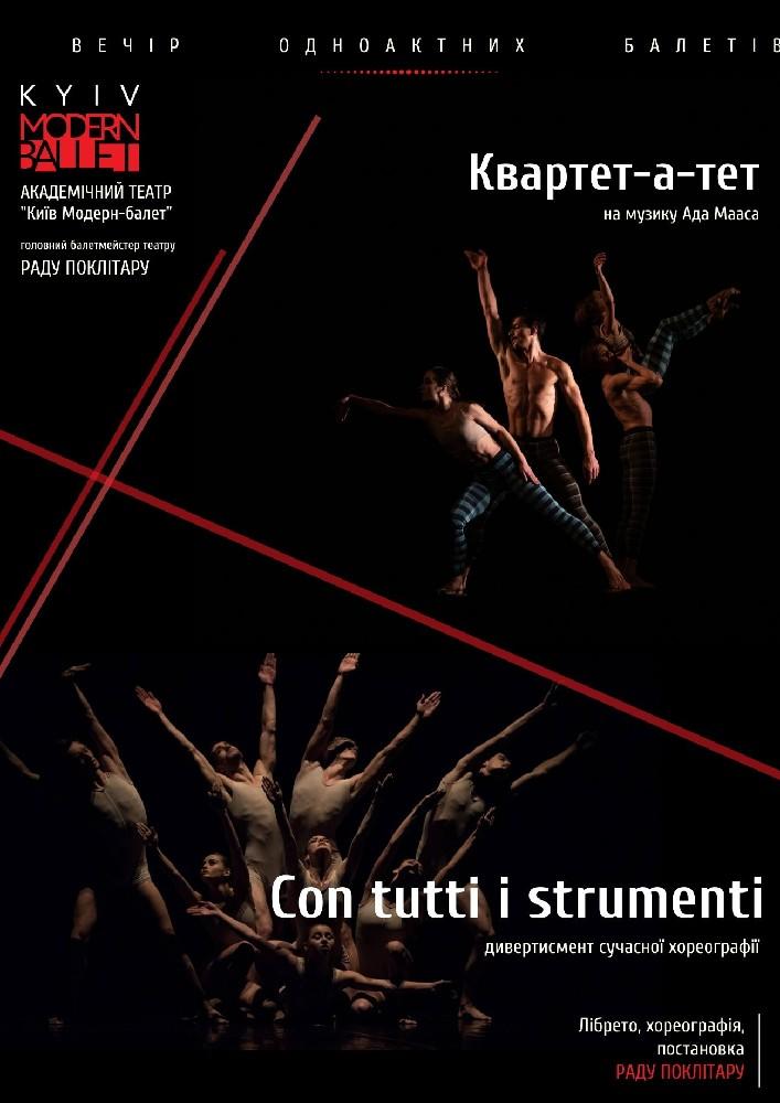 Kyiv Modern Ballet. Квартет-а-тет, Con tutti instrumenti Киев