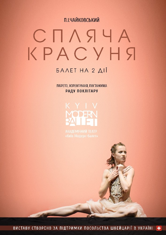 Kyiv Modern Ballet. Спящая красавица. Раду Поклитару Киев
