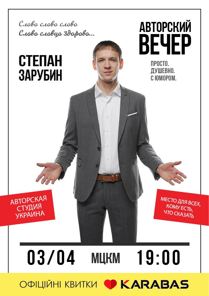 Степан Зарубин. Авторский вечер Киев
