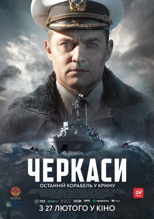 """Премьера украинского фильма """"Черкассы"""""""