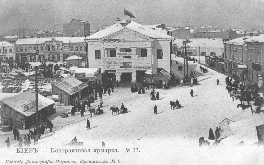 Контрактовая ярмарка, Киев