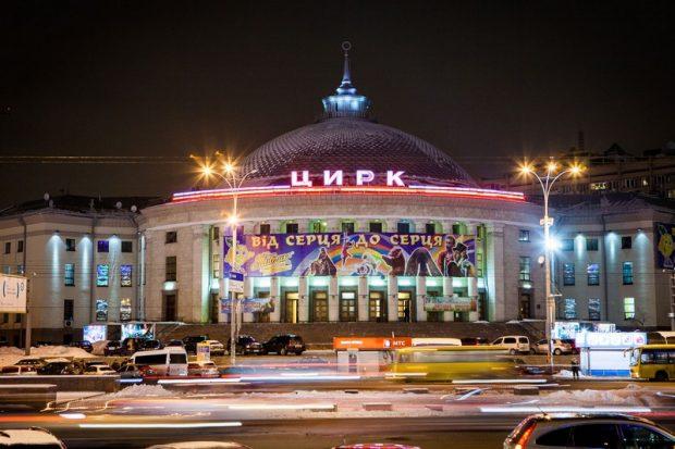 Национальный цирк Украины, Киев
