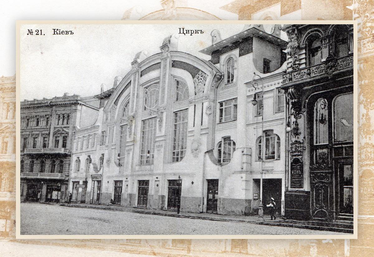 Цирк Крутикова, Киев